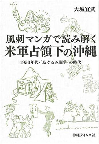 『諷刺マンガで読み解く米軍占領下の沖縄: 1950年代・「島ぐるみ闘争」の時代』