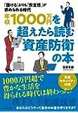 年収1000万円を超えたら読む資産防衛の本 「儲ける」よりも「安定性」が求められる時代