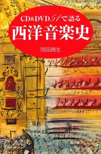 CD&DVD51で語る西洋音楽史 (ハンドブック・シリーズ)