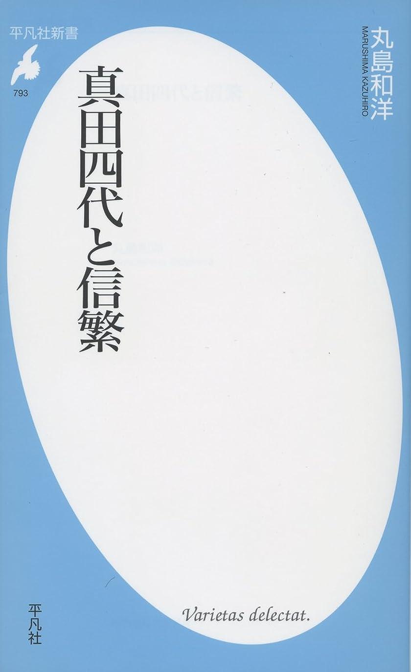 に関して影のある着る信長軍の司令官―部将たちの出世競争 (中公新書)