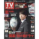 週刊TVガイド 2019年 10/4号
