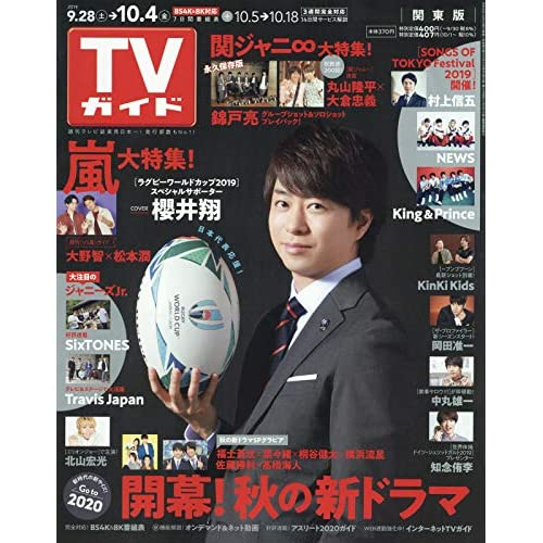 週刊TVガイド 2019年 10/4号 表紙画像