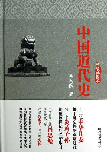 Modern History of China (Chinese Edition)