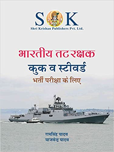 Buy coast guard cooks and stewards hindi medium book online at low buy coast guard cooks and stewards hindi medium book online at low prices in india coast guard cooks and stewards hindi medium reviews ratings amazon fandeluxe Gallery