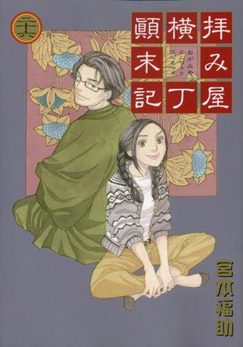 拝み屋横丁顚末記 26巻 (ZERO-SUMコミックス)