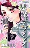 A Devil and Her Love Song, Vol.12 (A Devil and Her Love Song #12)