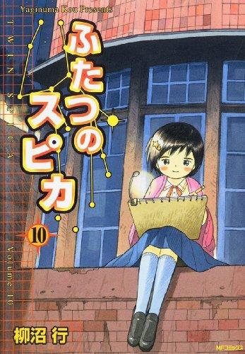 ふたつのスピカ 10<ふたつのスピカ> (コミックフラッパー)