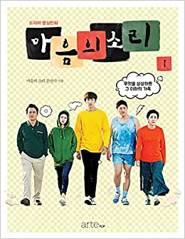 Naver Webtoon The Sound of Your Heart 1 by Cho Seok Drama