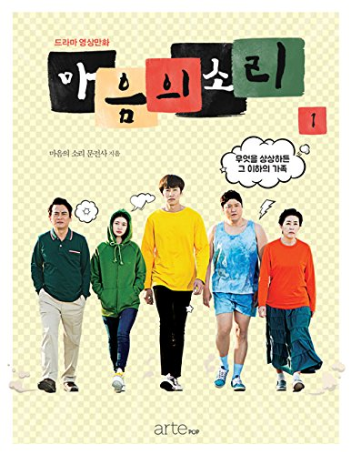 Naver Webtoon The Sound of Your Heart.1 by Cho Seok Drama-Cartoon