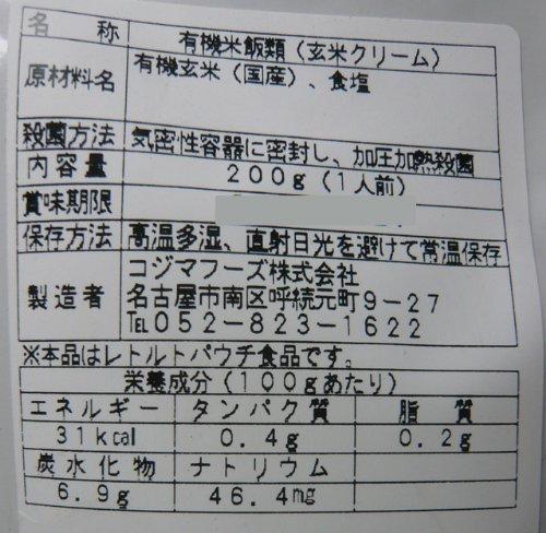 Kojima Foods organic brown rice cream (200g) 20 pieces by Kojima Foods (Image #2)