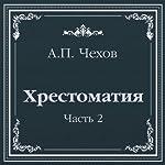 Hrestomatija: Chehov A.P. 2 | Anton Chehov