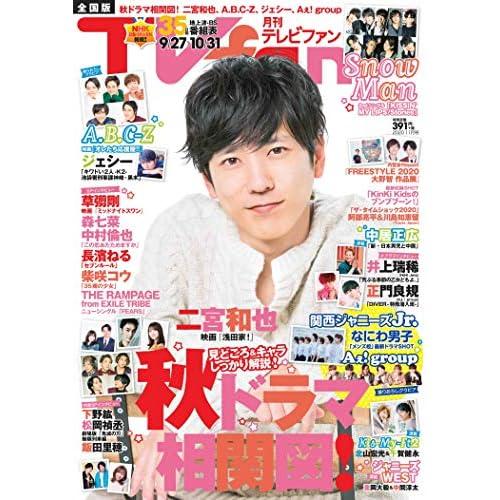 TVfan 2020年11月号 表紙画像