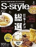 せんだいタウン情報 S-style 2019年2月号