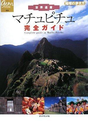 世界遺産 マチュピチュ完全ガイド (地球の歩き方 GEM STONE 25)