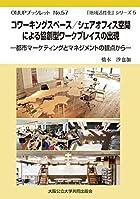 OMUPブックレットNo.57 「地域活性化」シリーズ5 コワーキングスペース/シェアオフィス空間による協創型ワークプレイスの出現 -都市マーケティングとマネジメントの観点から- (OMUPブックレット NO. 57 「地域活性化」シリーズ 5)