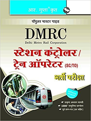 (MRC: Station Controller/Train Operator (SC/TO) Recruitment Exam Guide (METRO RAIL (DMRC)/(BMRC)/(JMRC)))