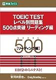 TOEIC TESTレベル別問題集500点突破 リーディング編 (東進ブックス)
