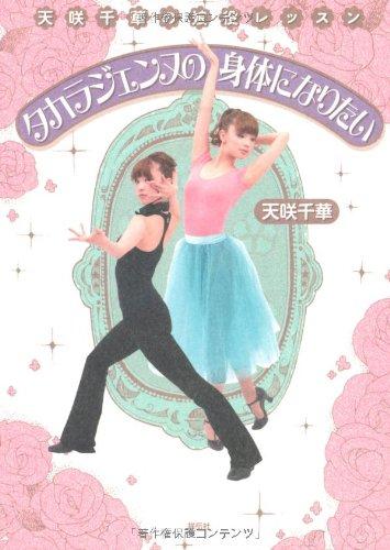 天咲千華の娘役レッスン タカラジェンヌの身体になりたい