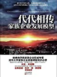 img - for From generation to generation: the development of the family business model(Chinese Edition) book / textbook / text book