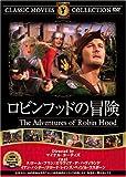 ロビンフッドの冒険 [DVD] FRT-063