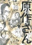原作さん (アクションコミックス(コミックハイ!))