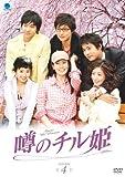 [DVD]噂のチル姫 DVD-BOX 4