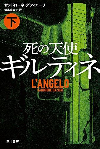 死の天使ギルティネ 下 (ハヤカワ・ミステリ文庫)