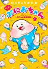 ぷにぷにぷにおちゃん~赤ちゃん観察日記~ 1巻 (にくきゅうぷにお)