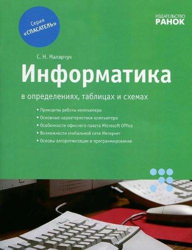 Informatika v opredeleniyah, tablitsah i shemah. Spasatel. 10-11 klassy