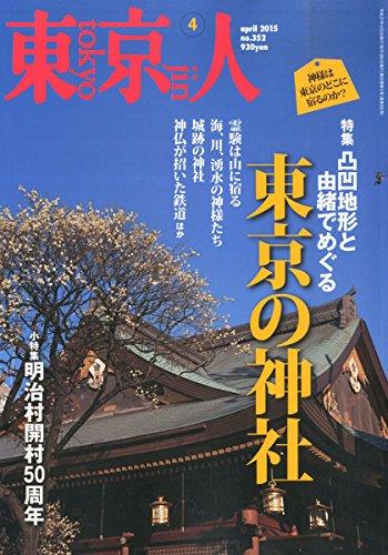 東京人 2015年 04 月号 [雑誌]