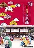 1月の京都 (京都12か月)