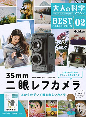 付録付)大人の科学マガジン BEST SELECTION 02