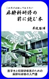 Preparation for Anesthesiology Clerkship (Japanese Edition)
