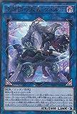 遊戯王 SOFU-JP047 空牙団の大義 フォルゴ (日本語版 ウルトラレア) ソウル・フュージョン