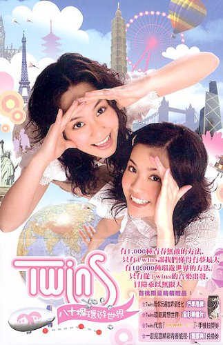 Price comparison product image Twins: 80 dollars Travel the World (Taiwan Import)