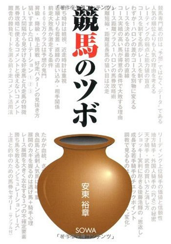 Read Online Pot of horse racing (2007) ISBN: 4862860095 [Japanese Import] PDF