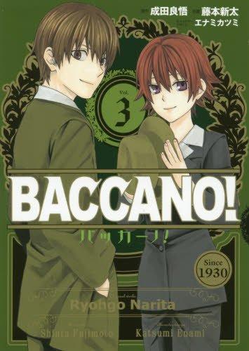 バッカーノ! 3 (完)