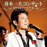 舟木一夫コンサート2010ファイナル 2010.12.12 東京・中野サンプラザ
