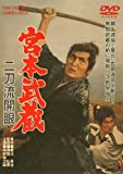Japanese Movie - Miyamoto Musashi Nitoryu Kaigan [Japan DVD] DUTD-2149