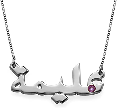 Custom Made with Any Name! Birthstone Necklace in Silver