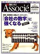 日経ビジネス Associe (アソシエ) 2007年 7/17号 [雑誌]