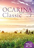 Ocarina Classic vol.3〔模範演奏& ピアノ伴奏CD 付〕