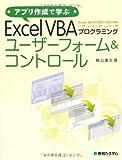 アプリ作成で学ぶExcelVBAプログラミングユーザーフォーム&コントロール