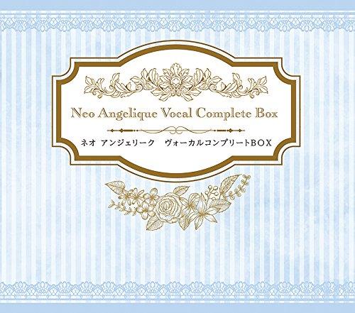 ネオアンジェリーク ヴォーカルコンプリートBOX(数量限定生産盤)                                                                                                                                                                                                                                                    <span class=