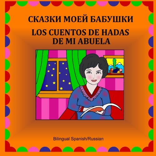 My Grandma's Tales: Bilingual Spanish-Russian Picture Book: Bilingual Spanish-Russian Picture Book (Russian and Spanish Edition) ebook