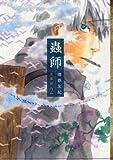 Mushi-Shi Treasured Edition [2]
