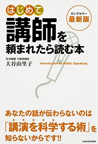 最新版 はじめて講師を頼まれたら読む本