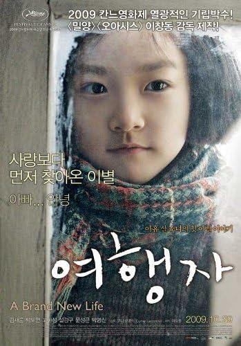Póster de película una marca en la nueva vida de coreana en ...