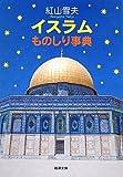 イスラムものしり事典 (新潮文庫)