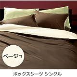 西川リビング mee ボックスシーツ シングル ベージュ 日本製 ME00 2187-01001-30